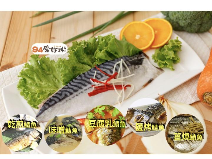 挪威薄鹽大鯖魚 ( 170公克/片)