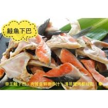 鮭魚下巴 (1000公克/包)